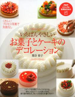 いちばんやさしい お菓子とケーキのデコレーション-電子書籍