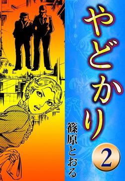 やどかり (2) 白い走路-電子書籍