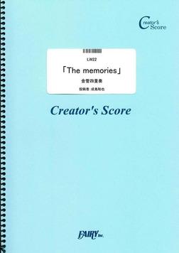 金管四重奏「The memories」/成島和也  (LW22)[クリエイターズ スコア]-電子書籍