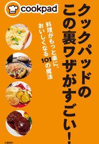 クックパッドのこの裏ワザがすごい! 料理がもっと楽に、おいしくなる101の魔法(文春e-book)