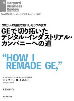 GEで切り拓いたデジタル・インダストリアル・カンパニーへの道-電子書籍