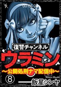 復讐チャンネル ウラミン ~公開処刑ナマ配信中~(分冊版) 【第8話】