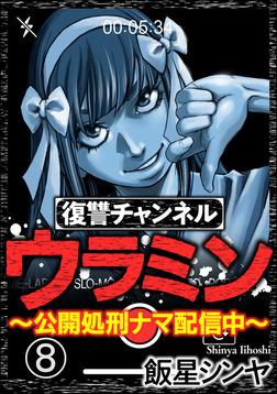 復讐チャンネル ウラミン ~公開処刑ナマ配信中~(分冊版) 【第8話】-電子書籍
