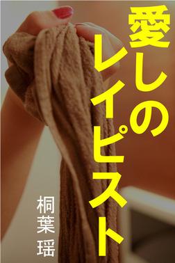 愛しのレイピスト-電子書籍
