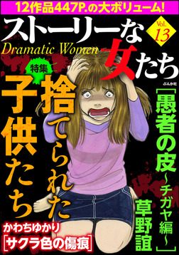 ストーリーな女たち捨てられた子供たち Vol.13-電子書籍
