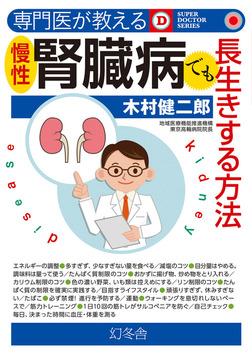 専門医が教える 慢性腎臓病でも長生きする方法-電子書籍