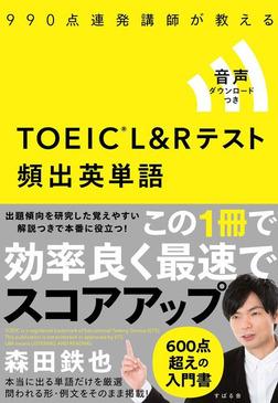 990点連発講師が教える TOEIC(R)L&Rテスト 頻出英単語-電子書籍