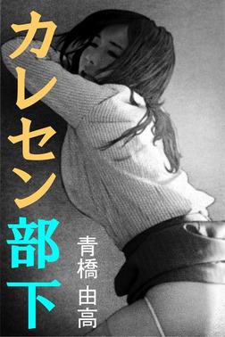カレセン部下-電子書籍