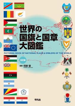 世界の国旗と国章大図鑑 五訂版-電子書籍