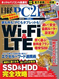 日経PC21 (ピーシーニジュウイチ) 2014年 11月号 [雑誌]