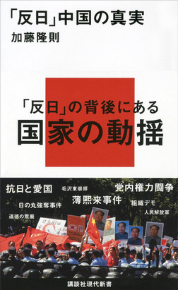「反日」中国の真実-電子書籍