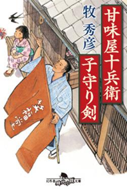 甘味屋十兵衛子守り剣-電子書籍