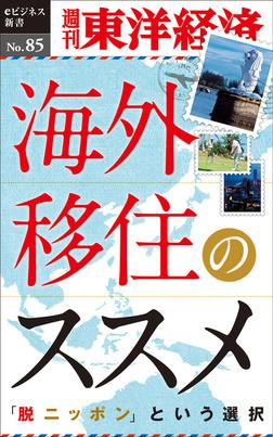 海外移住のススメ―週刊東洋経済eビジネス新書No.85-電子書籍