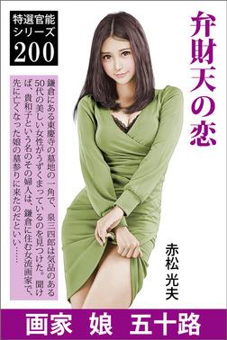 弁財天の恋-電子書籍