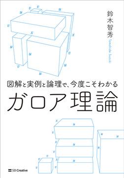 図解と実例と論理で、今度こそわかるガロア理論-電子書籍