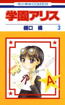 学園アリス 3巻-電子書籍