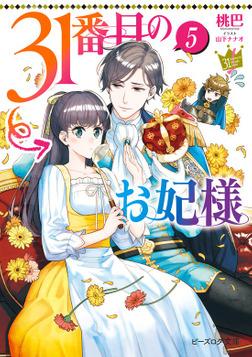 31番目のお妃様 5【電子特典付き】-電子書籍