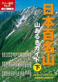 日本百名山 山あるきガイド下