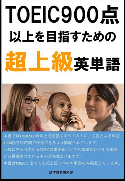 [単語リストDL付]TOEIC900点以上を目指すための超上級英単語(リスニング・リーディング用)-電子書籍