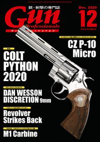 月刊Gun Professionals2020年12月号