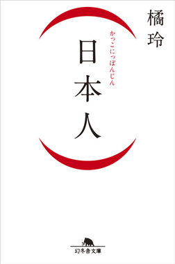 (日本人)-電子書籍