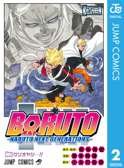 BORUTO-ボルト- -NARUTO NEXT GENERATIONS- 2-電子書籍