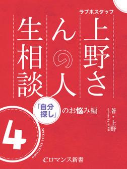 er-ラブホスタッフ上野さんの人生相談 スペシャルセレクション4 ~「自分探し」のお悩み編~-電子書籍