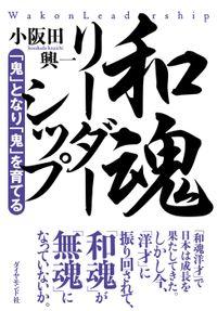 和魂リーダーシップ(ダイヤモンド社)