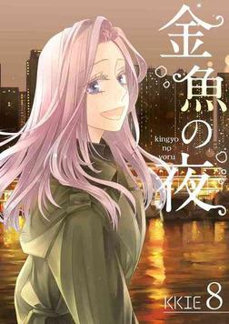 金魚の夜(フルカラー)【特装版】 8-電子書籍