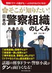 そこが知りたい!日本の警察組織のしくみ