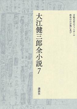 大江健三郎全小説 第7巻-電子書籍