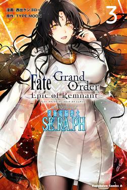 Fate/Grand Order ‐Epic of Remnant‐ 亜種特異点EX 深海電脳楽土 SE.RA.PH (3)-電子書籍
