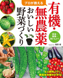 プロが教える有機・無農薬おいしい野菜づくり-電子書籍