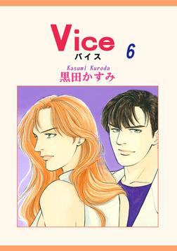 Vice 6巻-電子書籍