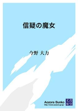 信疑の魔女-電子書籍