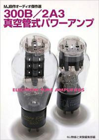 300B/2A3真空管式パワーアンプ