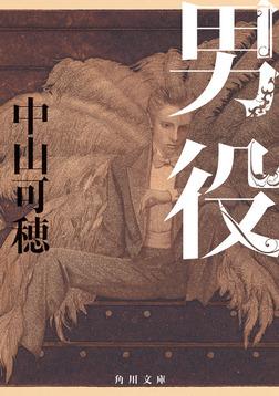 男役-電子書籍
