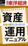 資産運用マニュアル―週刊東洋経済eビジネス新書No.345