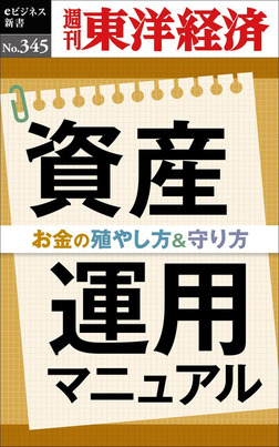 資産運用マニュアル―週刊東洋経済eビジネス新書No.345-電子書籍