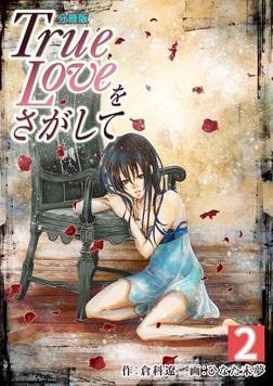 True Loveをさがして【分冊版】 2巻-電子書籍