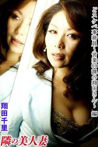 隣の美人妻 翔田千里 どスケベ事務員~営業69課の翔田さん~ 編