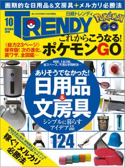 日経トレンディ 2016年 10月号 [雑誌]-電子書籍