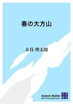 春の大方山-電子書籍