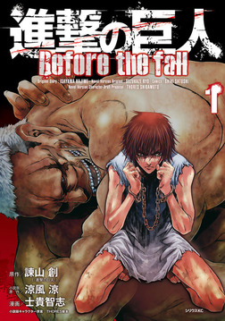 【20%OFF】進撃の巨人 Before the fall【1~15巻セット】-電子書籍
