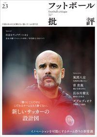 フットボール批評issue23
