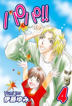パパ!!(4)-電子書籍