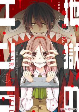 地獄のエンラ(1)-電子書籍