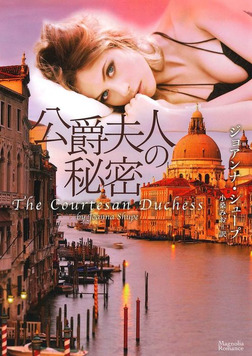 公爵夫人の秘密-電子書籍