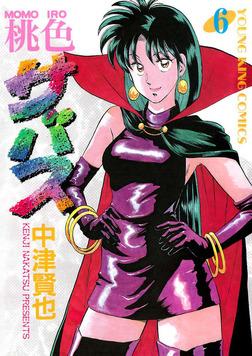 桃色サバス / 6-電子書籍