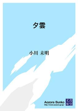 夕雲-電子書籍